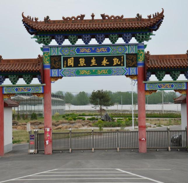 凯永生态园